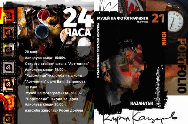 24 часа АТЕЛИЕТО с подкрепата на Театър Любомир Кабакчиев и Музей на фотографията