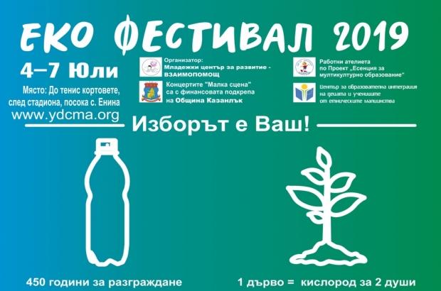 Екофест 2019