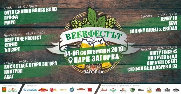 """Петото издание на """"BeerФестът"""" идва с 5-дневна богата музикална програма"""