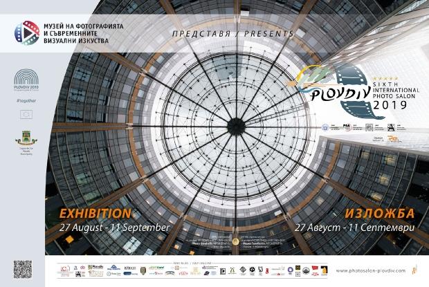"""Шести Международен фото салон """"Пловдив"""" – 2019 гостува  в Музея на фотографията"""