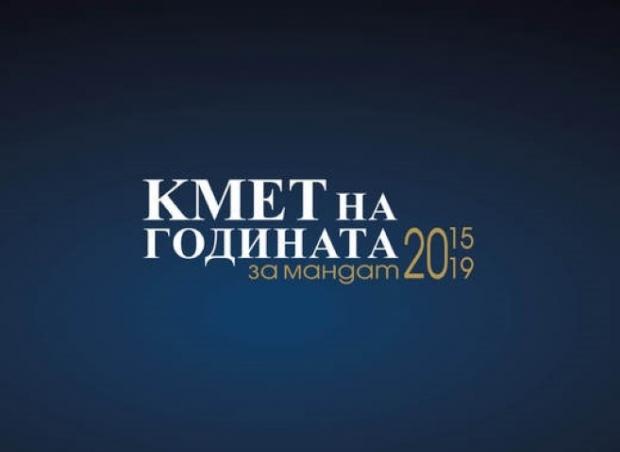 Включете се в гласуването за Кмет на годината – Мандат 2015 – 2019