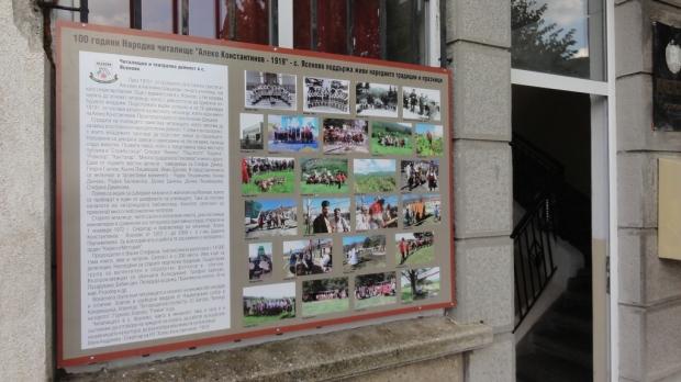 Информационни възпоминателни табла на Кметството в Ясеново