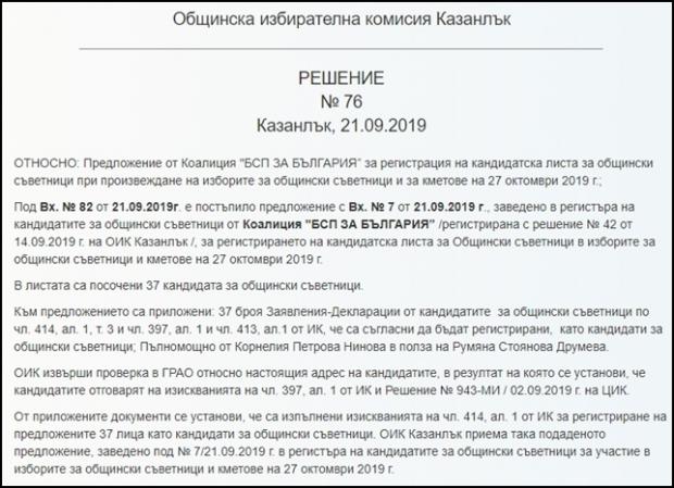 БСП-Казанлък събра бивши опоненти, независими и партийци в единна листа на съгласието