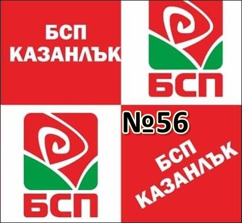 Ще избираме БСП с бюлетина №56 в казанлъшко