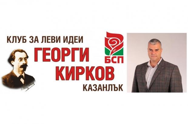 Станимир Стефанов, Клуб за Леви идеи