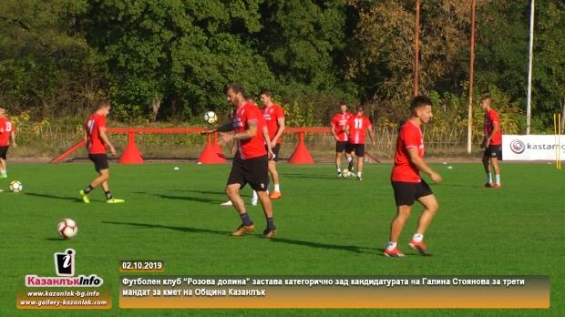 Футболен клуб,,Розова долина,, застава категорично зад кандидатурата на Галина Стоянова за трети ман