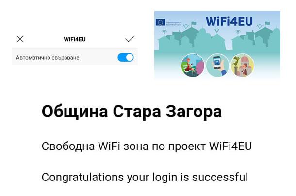 ПРЕСС Безплатен интернет СтЗ