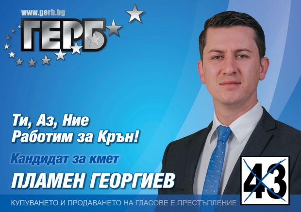 Пенсионери от Крън: Новият ни кмет трябва да е като Пламен Георгиев от ГЕРБ
