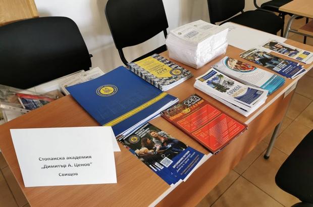 Изложение на университетите 2019