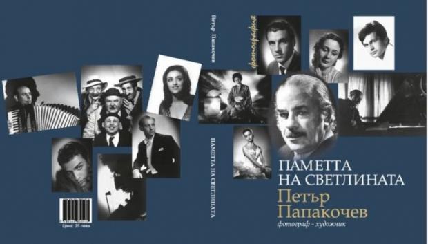 Музеят на фотографията представя албумът