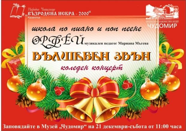 """Коледен концерт на Школа по пиано и поп пеене """"Орфей"""" при НЧ """"Възродена Искра – 2000"""""""