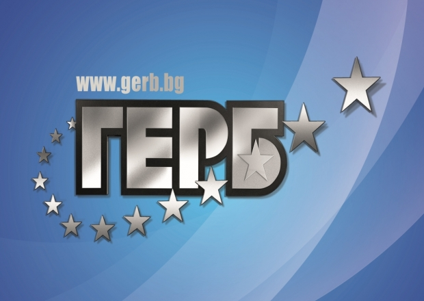ГЕРБ - Казанлък - лого