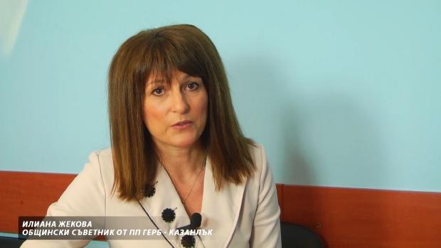 Илиана Жекова (ГЕРБ-Казанлък): В Бюджета за 2020 година, са предвидени средства в размер на 200 хил.