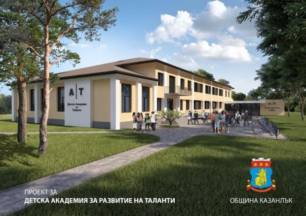 Община Казанлък спечели проект за училището в с. Розово