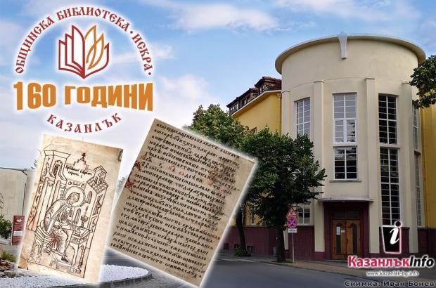 Юбилейната година за Общинска библиотека