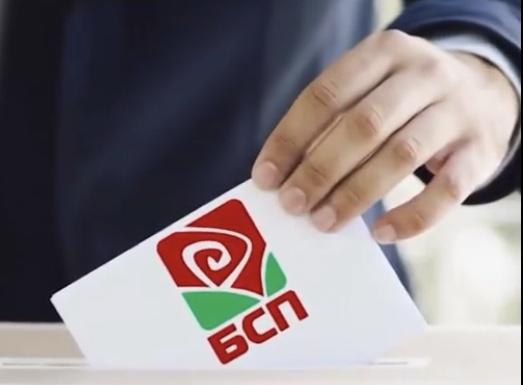 Около 4 000 социалисти ще могат да пуснат бюлетина  в първия пряк избор за партиен лидер в област Ст