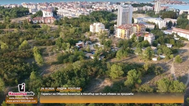 Теренът на Община Казанлък в Несебър ще бъде обявен за продажба