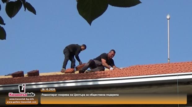 Ремонтират покрива на Центъра за обществена подкрепа