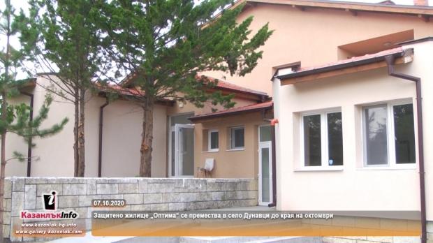 """Защитено жилище """"Оптима"""" се премества в село Дунавци до края на октомври"""
