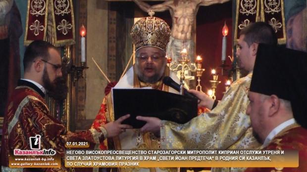 """Митрополит Киприан служи днес в храм """" Св. Йоан Предтеча"""""""