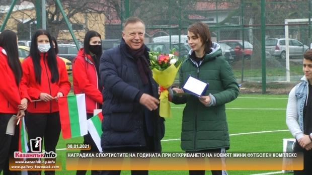 08.01.2021 - Наградиха спортистите на годината при откриването на новият мини футболен комплекс
