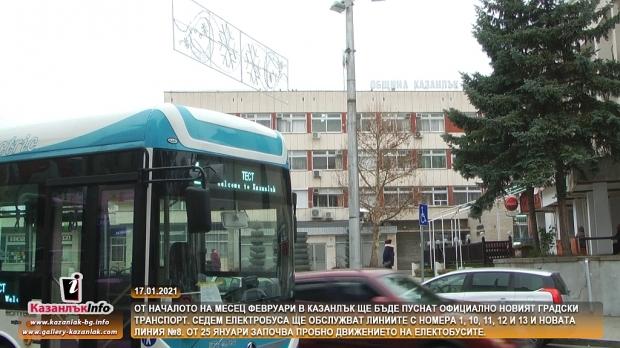 Започна продажбата на карти за градския транспорт в Казанлък, който тръгва на 1 февруари