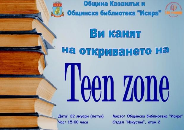 Нова културна придобивка в Общинска библиотека