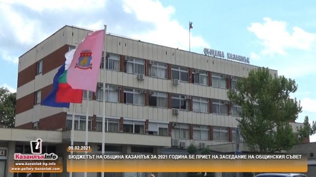 Бюджетът на Община Казанлък за 2021 година бе приет на заседание на Общинския съвет