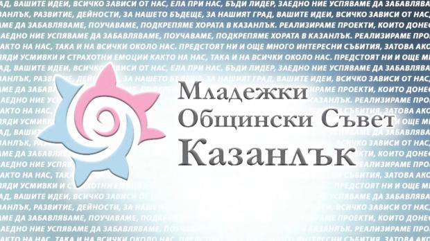 Младежки общински съвет търси нови попълнения /Видео/