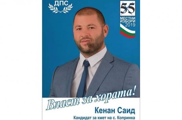 ОИК - Казанлък прекрати предсрочно правомощията на Кенан Шакир Саид като Кмет на кметство с.Копринка
