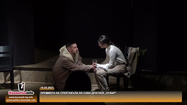 """Премиера на спектакъла на Сава Драгнев """"Оскар"""""""