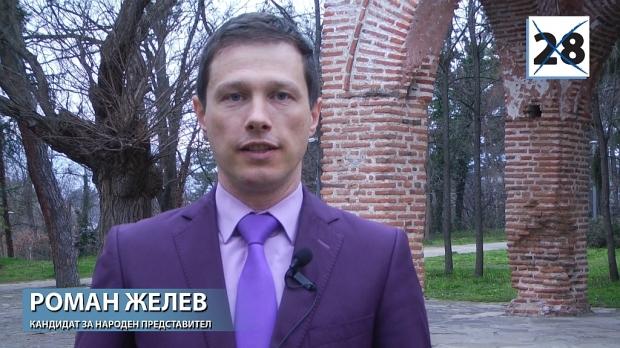 Кандидатът за народен представител от ГЕРБ Роман Желев през погледа на близки и приятели