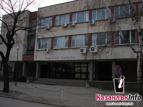 Съдебна Палата - Казанлък