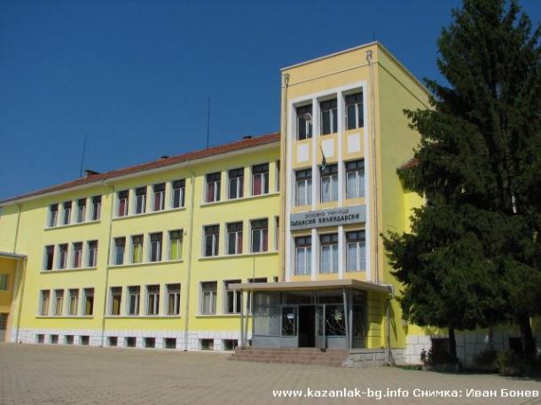 Училище Паисий Хилендарски
