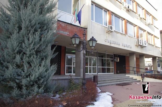 Районна прокуратура-Казанлък, Районен съд Казанлък, съдебна палата