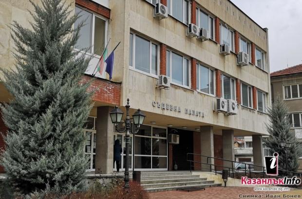 Районна прокуратура-Казанлък