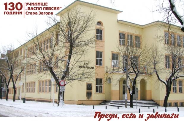 """Средно училище """"Васил Левски"""" в Стара Загора"""