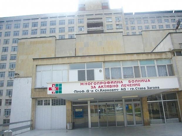 """УМБАЛ """"Д-р Стоян Киркович"""" – Стара Загора"""