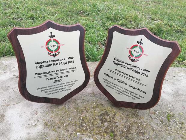 На церемония в МВР днес бяха връчени наградите на спортната асоциация на министерството