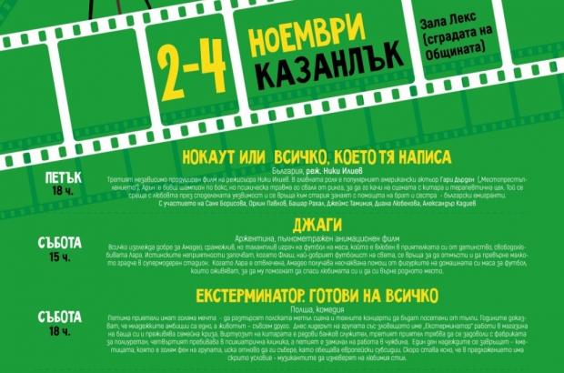 Пътуващият кинофестивал ФИЛМИРАЙ! ще гостува в Казанлък