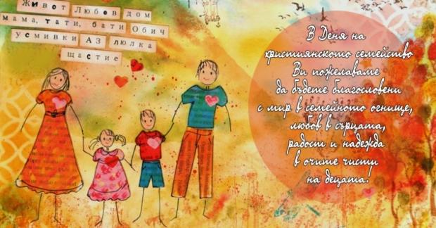 """Концерт – поздрав на НЧ """"Възродена Искра – 2000"""" за Деня на Християнското семейство"""