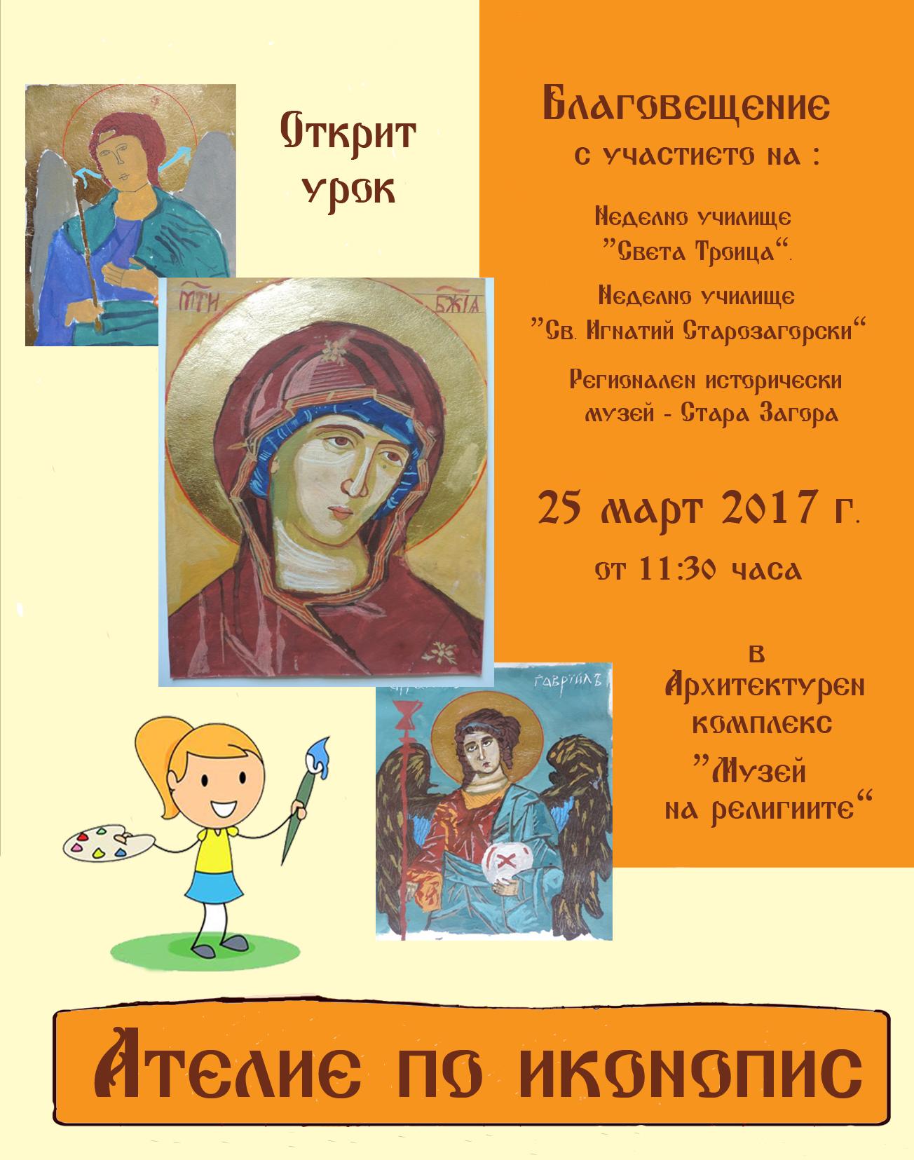 Открит урок по вероучение посветен на християнския празник на майката – свето Благовещение