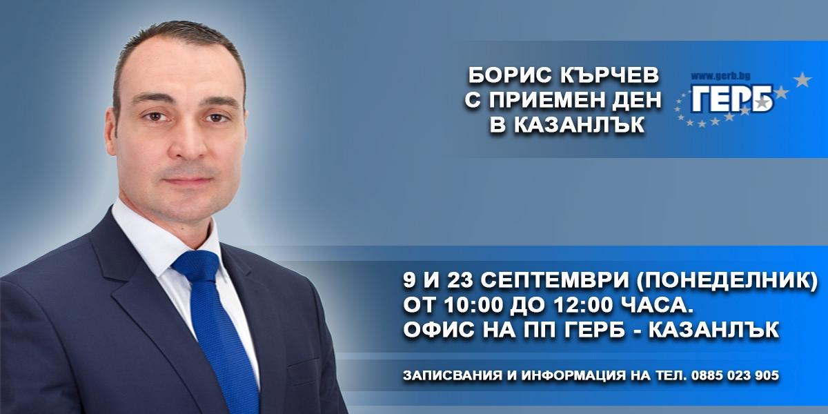 График на приемните дни на народните представители от ГЕРБ – Стара Загора за месец септември