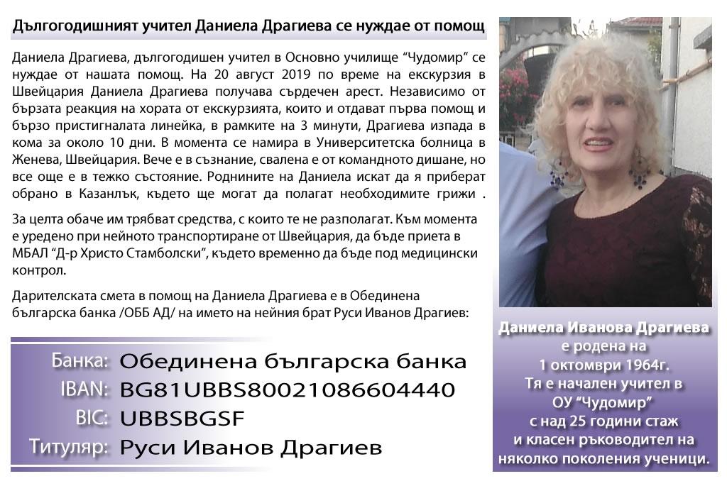 Даниела Драгиева, дългогодишен учител в Основно училище