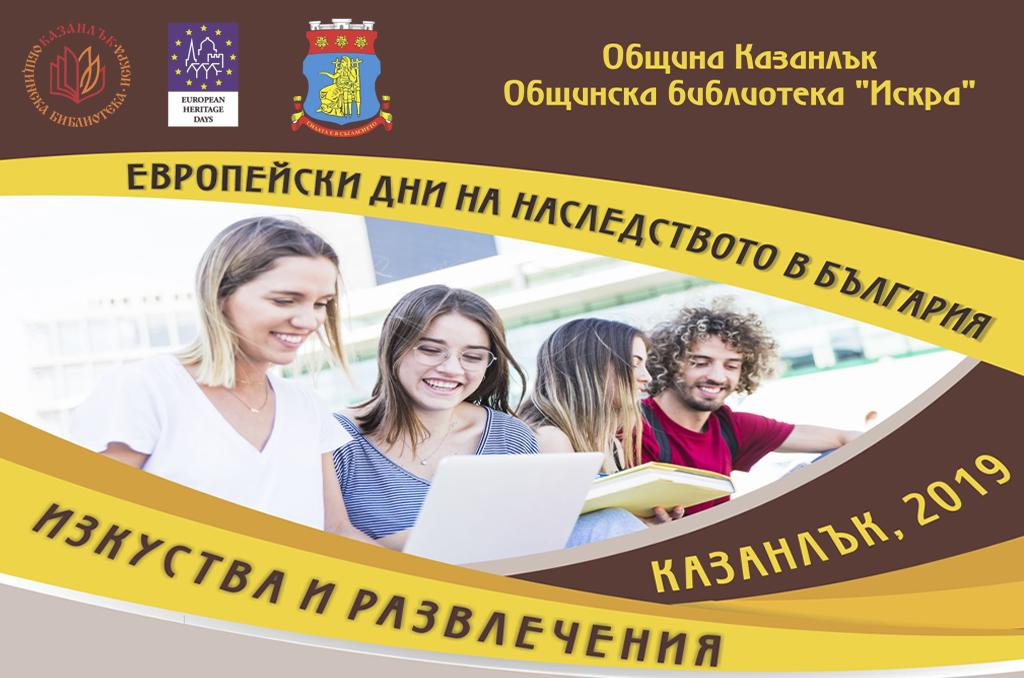 """С поредица събития Общинска библиотека """"Искра"""" в Казанлък ще се включи в инициативата Eвропейски дни на наследството"""