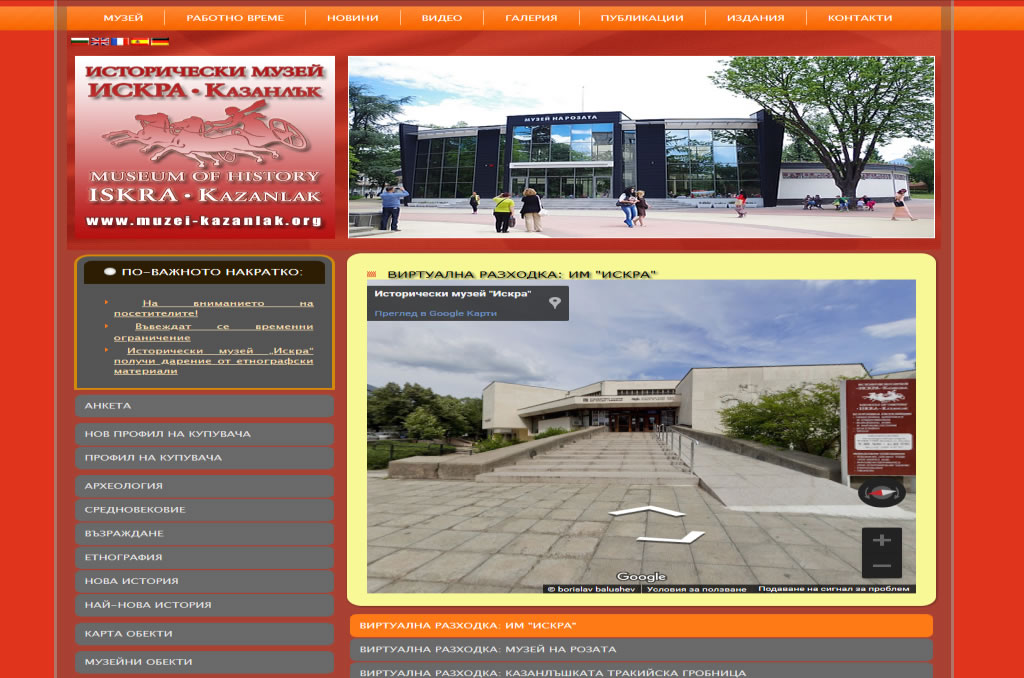 Разгоди се Виртуално из казанлъшкия Исторически музей