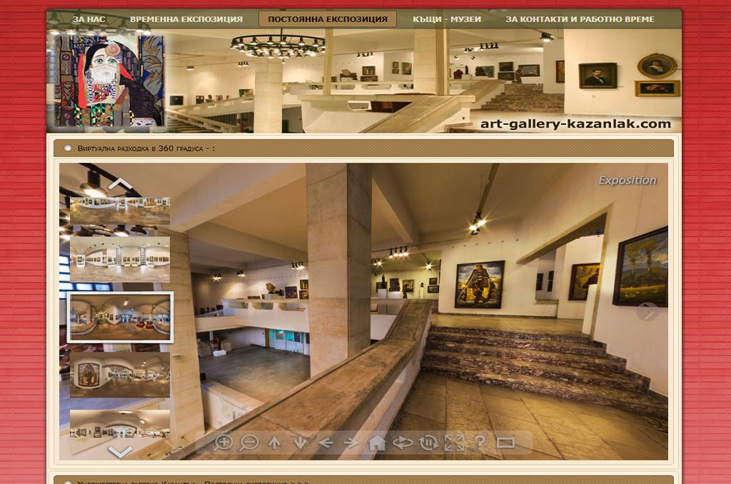 Виртуално можете да се разходите и в Художествена галерия - Казанлък