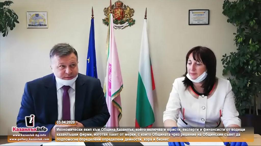 Община Казанлък обсъжда икономически мерки