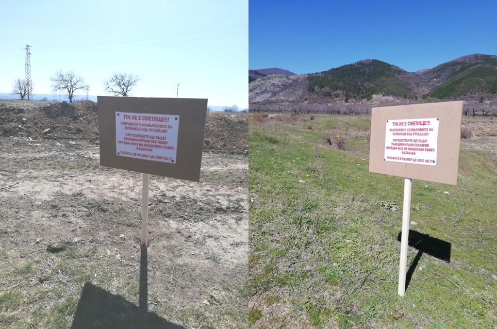 Табели с предупреждение след почистени нерегламентирани сметища край Крън