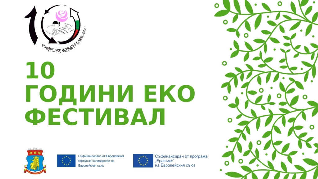 10 години Еко фестивал в Казанлък - започва днес